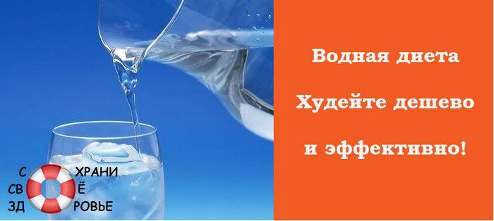 Водная Диета Как Использовать. Водяная диета: как похудеть, используя воду